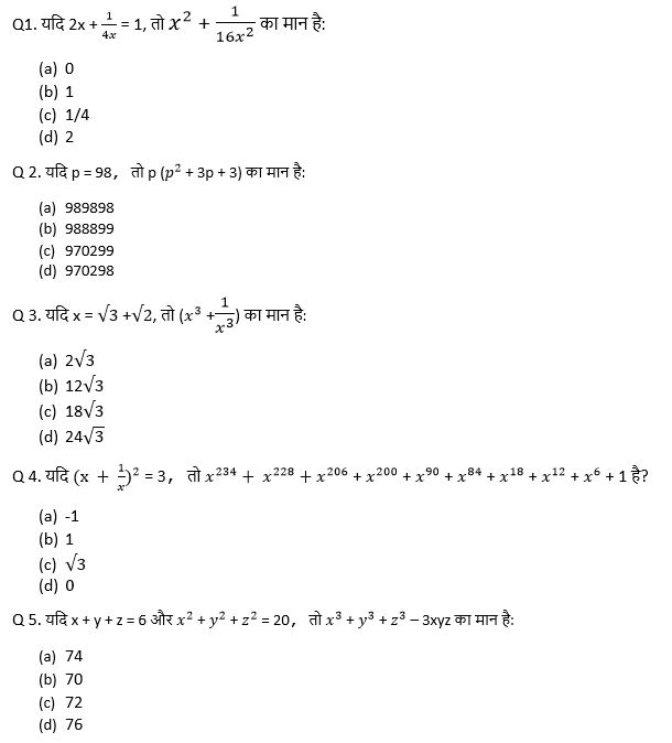 टारगेट SSC CGL   10,000+ प्रश्न   SSC CGL के लिए गणित के प्रश्न: बासठवाँ दिन_50.1