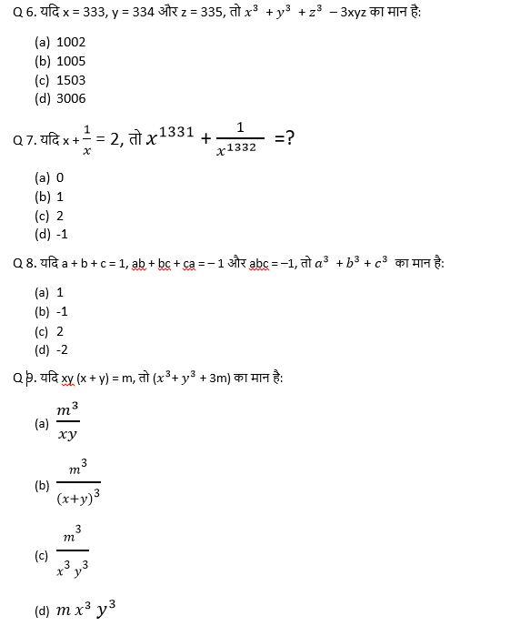 टारगेट SSC CGL   10,000+ प्रश्न   SSC CGL के लिए गणित के प्रश्न: बासठवाँ दिन_60.1