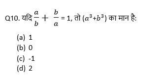 टारगेट SSC CGL   10,000+ प्रश्न   SSC CGL के लिए गणित के प्रश्न: बासठवाँ दिन_70.1