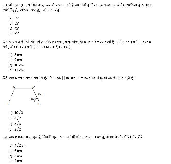 टारगेट SSC CGL   10,000+ प्रश्न   SSC CGL के लिए गणित के प्रश्न: चौंसठवाँ दिन_50.1