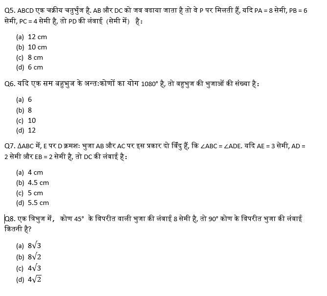 टारगेट SSC CGL   10,000+ प्रश्न   SSC CGL के लिए गणित के प्रश्न: चौंसठवाँ दिन_60.1