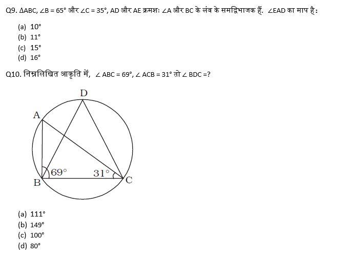 टारगेट SSC CGL   10,000+ प्रश्न   SSC CGL के लिए गणित के प्रश्न: चौंसठवाँ दिन_70.1