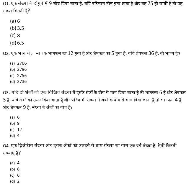 टारगेट SSC CGL | 10,000+ प्रश्न | SSC CGL के लिए गणित के प्रश्न: पैंसठवाँ दिन_50.1