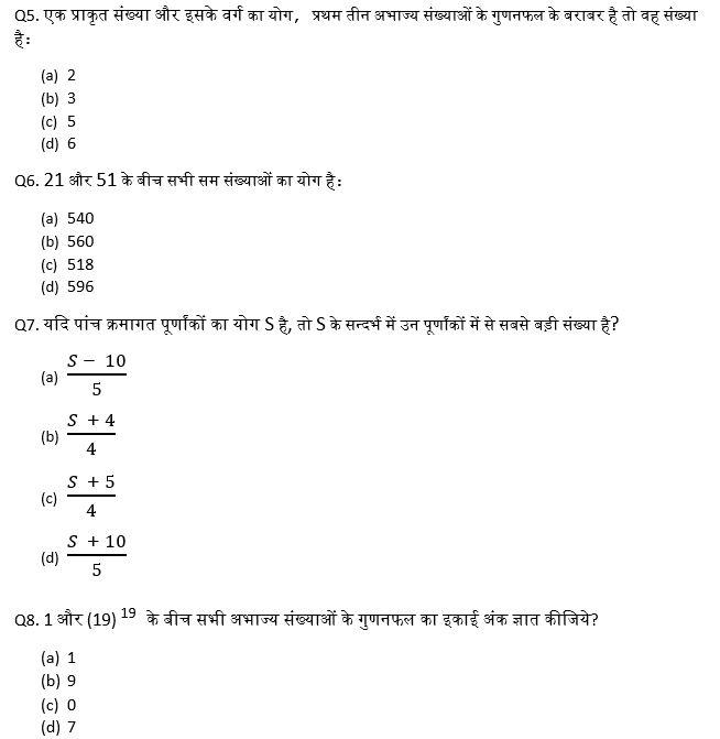 टारगेट SSC CGL | 10,000+ प्रश्न | SSC CGL के लिए गणित के प्रश्न: पैंसठवाँ दिन_60.1