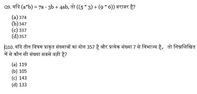 टारगेट SSC CGL | 10,000+ प्रश्न | SSC CGL के लिए गणित के प्रश्न: पैंसठवाँ दिन_70.1