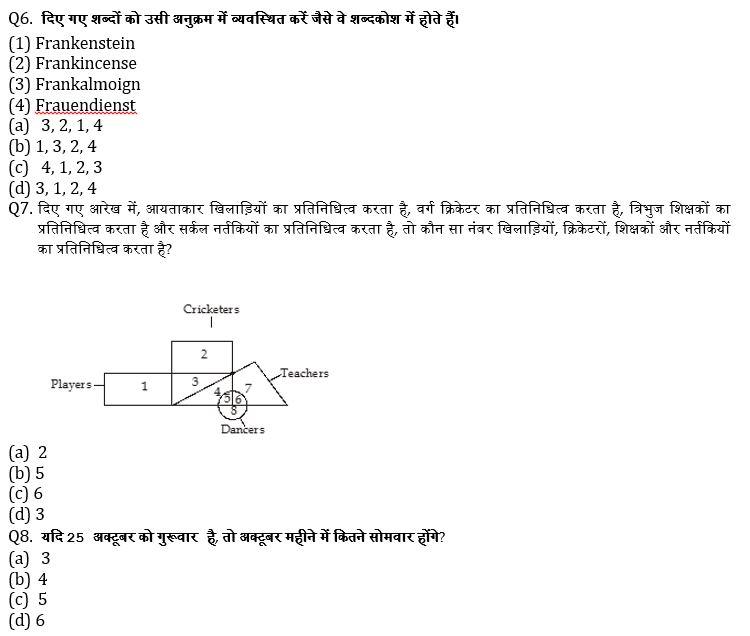 टारगेट SSC CGL   10,000+ प्रश्न   SSC CGL के लिए रीजनिंग के प्रश्न: छियासठवाँ दिन_60.1