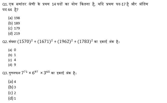 टारगेट SSC CGL | 10,000+ प्रश्न | SSC CGL के लिए गणित के प्रश्न: छियासठवाँ दिन_50.1