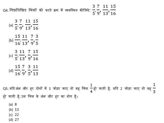 टारगेट SSC CGL | 10,000+ प्रश्न | SSC CGL के लिए गणित के प्रश्न: छियासठवाँ दिन_60.1