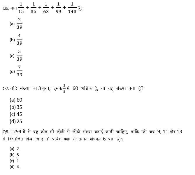 टारगेट SSC CGL | 10,000+ प्रश्न | SSC CGL के लिए गणित के प्रश्न: छियासठवाँ दिन_70.1