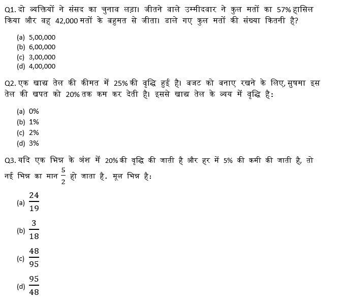 टारगेट SSC CGL | 10,000+ प्रश्न | SSC CGL के लिए गणित के प्रश्न: 68 वां दिन_50.1