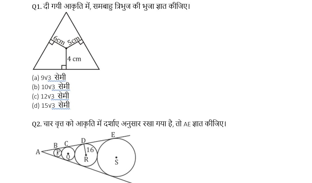टारगेट SSC CGL | 10,000+ प्रश्न | SSC CGL के लिए गणित के प्रश्न: 70वां दिन_50.1