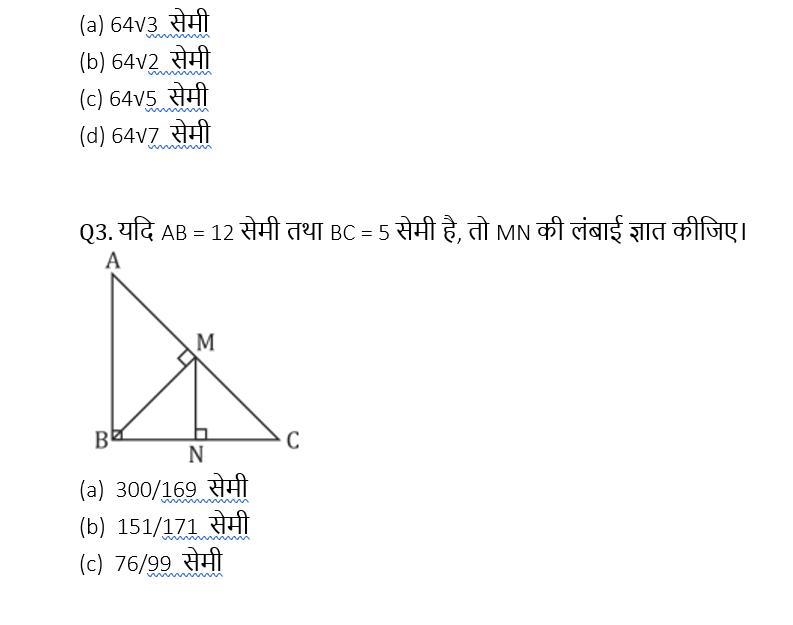 टारगेट SSC CGL | 10,000+ प्रश्न | SSC CGL के लिए गणित के प्रश्न: 70वां दिन_60.1