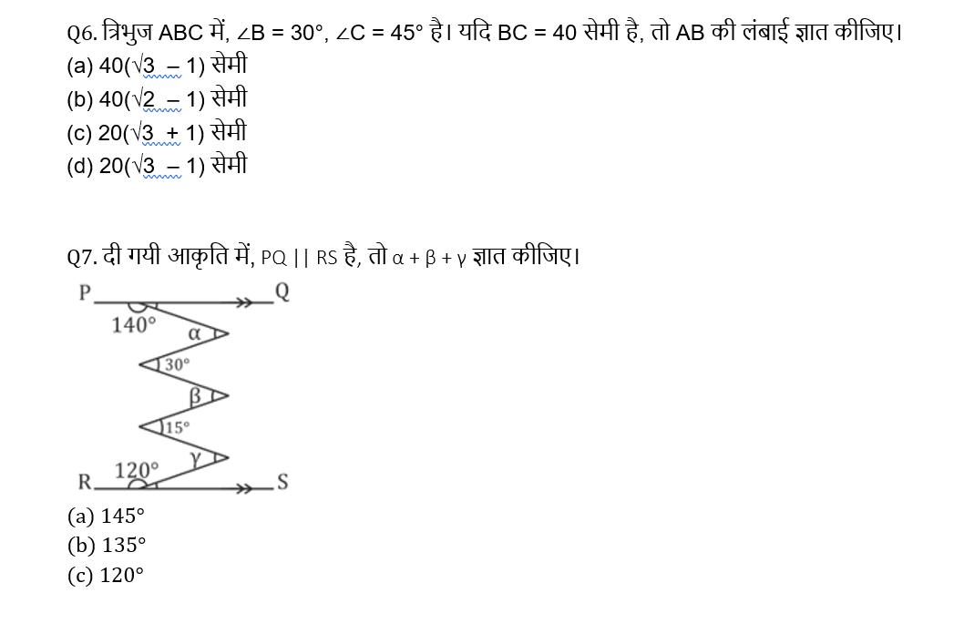 टारगेट SSC CGL | 10,000+ प्रश्न | SSC CGL के लिए गणित के प्रश्न: 70वां दिन_80.1