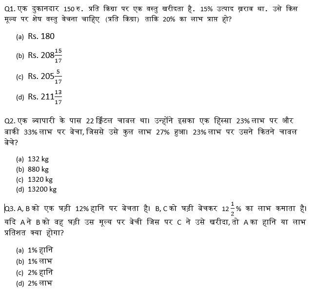 टारगेट SSC CGL | 10,000+ प्रश्न | SSC CGL के लिए गणित के प्रश्न: 71वां दिन_50.1