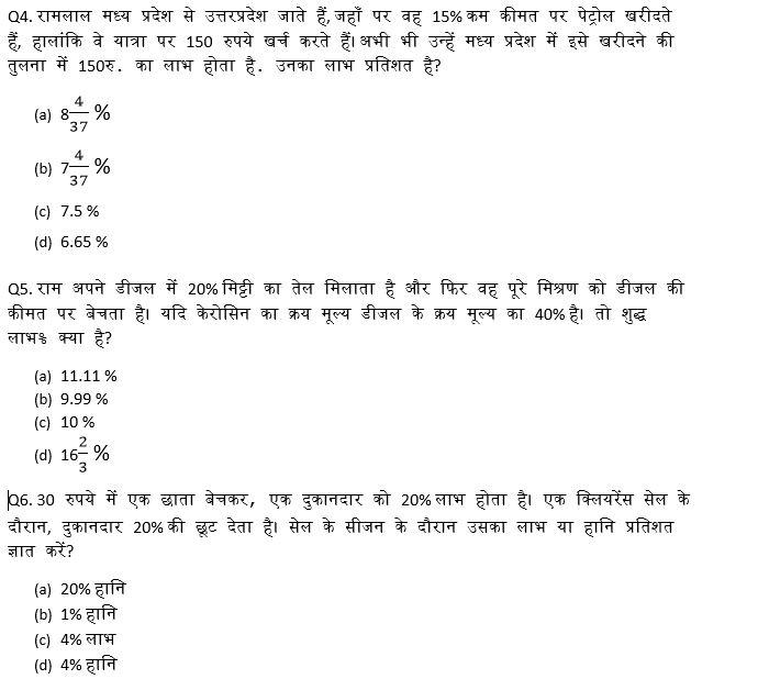 टारगेट SSC CGL | 10,000+ प्रश्न | SSC CGL के लिए गणित के प्रश्न: 71वां दिन_60.1