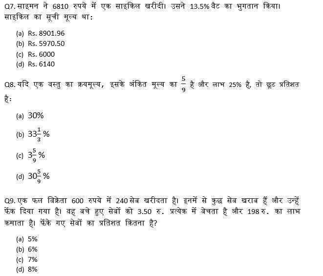 टारगेट SSC CGL | 10,000+ प्रश्न | SSC CGL के लिए गणित के प्रश्न: 71वां दिन_70.1