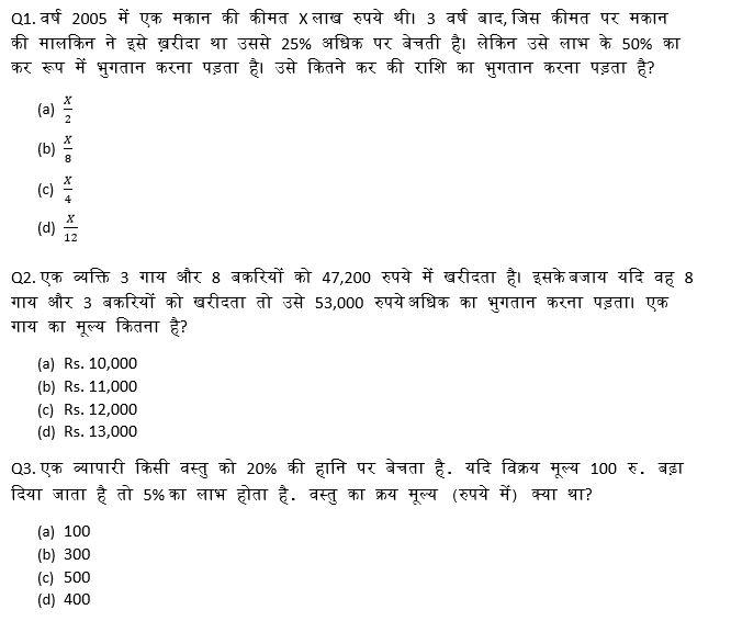 टारगेट SSC CGL | 10,000+ प्रश्न | SSC CGL के लिए गणित के प्रश्न: 72वां दिन_50.1
