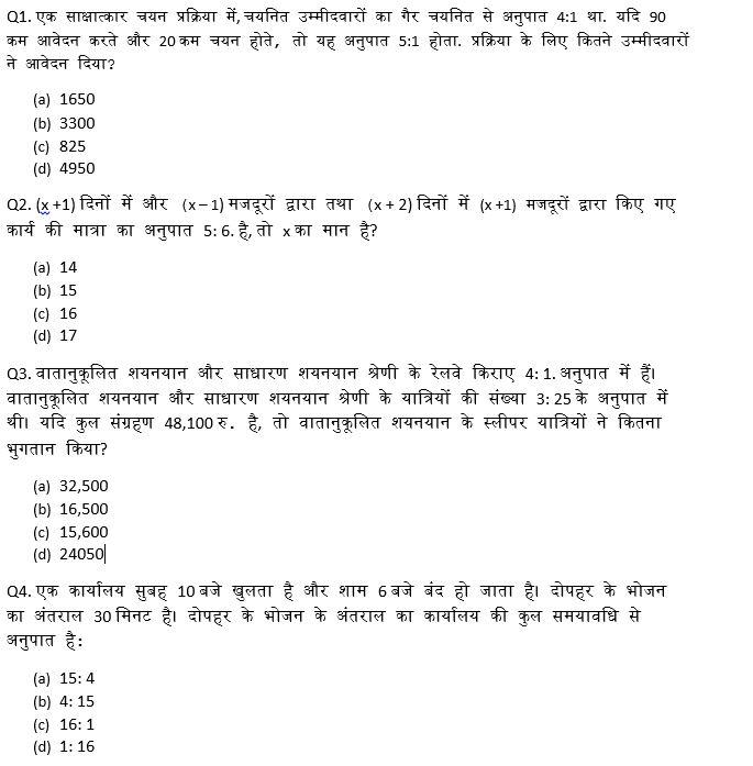 टारगेट SSC CGL | 10,000+ प्रश्न | SSC CGL के लिए गणित के प्रश्न: 73 वां दिन_50.1