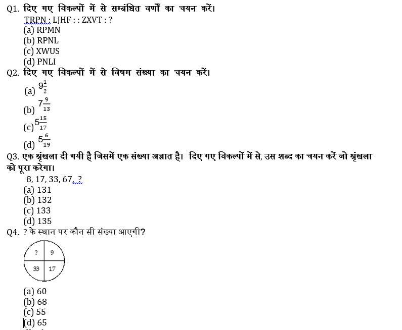 टारगेट SSC CGL   10,000+ प्रश्न   SSC CGL के लिए रीजनिंग के प्रश्न: 75 वाँ दिन_50.1