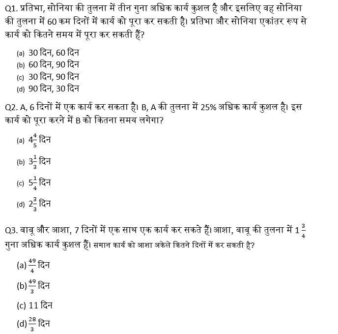 टारगेट SSC CGL | 10,000+ प्रश्न | SSC CGL के लिए गणित के प्रश्न: 76 वां दिन_50.1