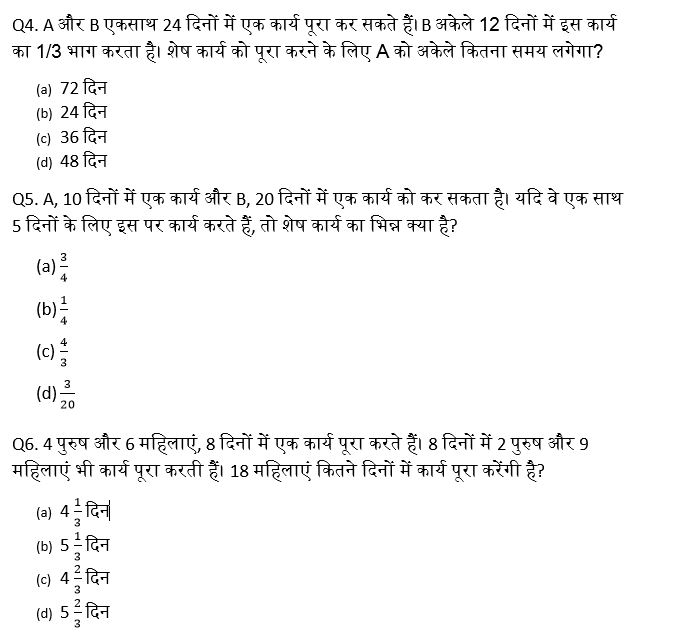 टारगेट SSC CGL | 10,000+ प्रश्न | SSC CGL के लिए गणित के प्रश्न: 76 वां दिन_60.1