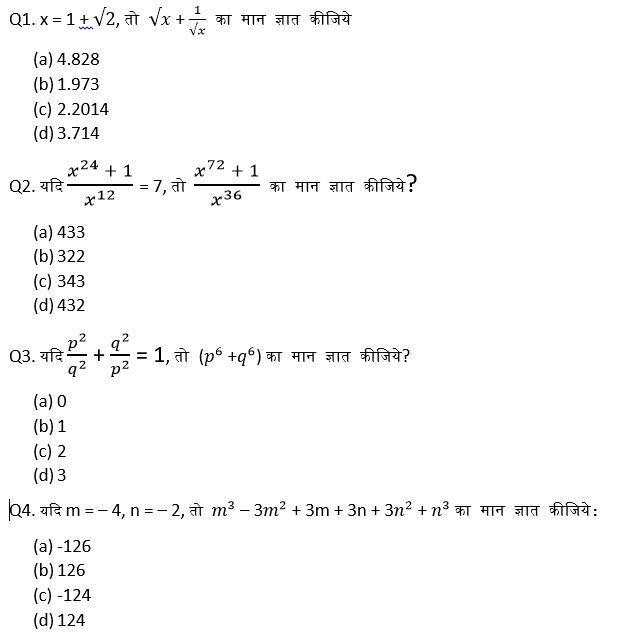 टारगेट SSC CGL   10,000+ प्रश्न   SSC CGL के लिए गणित के प्रश्न: 81 वां दिन_50.1