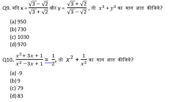 टारगेट SSC CGL   10,000+ प्रश्न   SSC CGL के लिए गणित के प्रश्न: 81 वां दिन_70.1