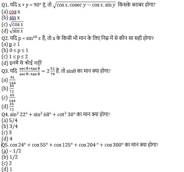 टारगेट SSC CGL | 10,000+ प्रश्न | SSC CGL के लिए गणित के प्रश्न: 83 वां दिन_50.1