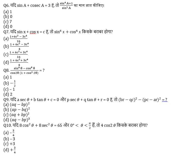 टारगेट SSC CGL | 10,000+ प्रश्न | SSC CGL के लिए गणित के प्रश्न: 83 वां दिन_60.1