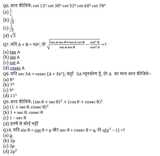 टारगेट SSC CGL   10,000+ प्रश्न   SSC CGL के लिए गणित के प्रश्न : 94 वाँ दिन_60.1
