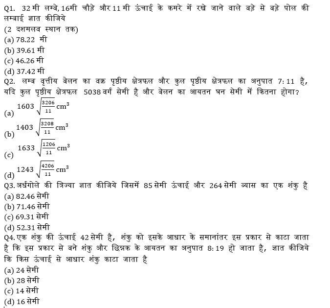 टारगेट SSC CGL | 10,000+ प्रश्न | SSC CGL के लिए गणित के प्रश्न : 95 वाँ दिन_50.1
