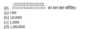 टारगेट SSC CGL   10,000+ प्रश्न   SSC CGL के लिए गणित के प्रश्न : 100 वाँ दिन_50.1