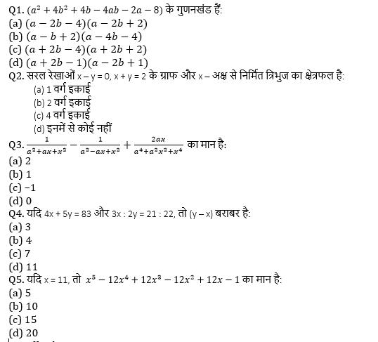 टारगेट SSC CGL   10,000+ प्रश्न   SSC CGL के लिए गणित के प्रश्न : 102 वाँ दिन_50.1