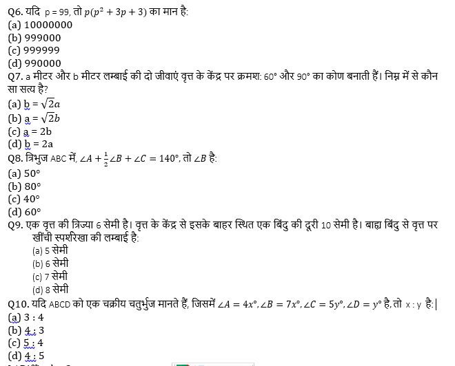 टारगेट SSC CGL   10,000+ प्रश्न   SSC CGL के लिए गणित के प्रश्न : 102 वाँ दिन_60.1