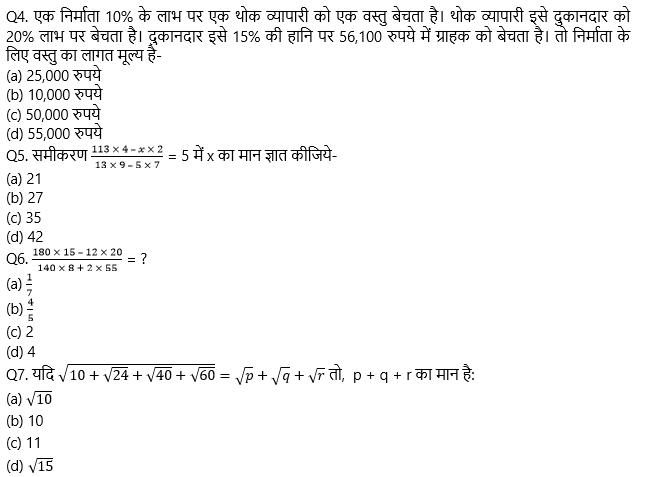 टारगेट SSC CGL | 10,000+ प्रश्न | SSC CGL के लिए गणित के प्रश्न : 104 वाँ दिन_60.1