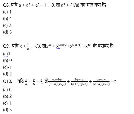 टारगेट SSC CGL | 10,000+ प्रश्न | SSC CGL के लिए गणित के प्रश्न : 104 वाँ दिन_70.1