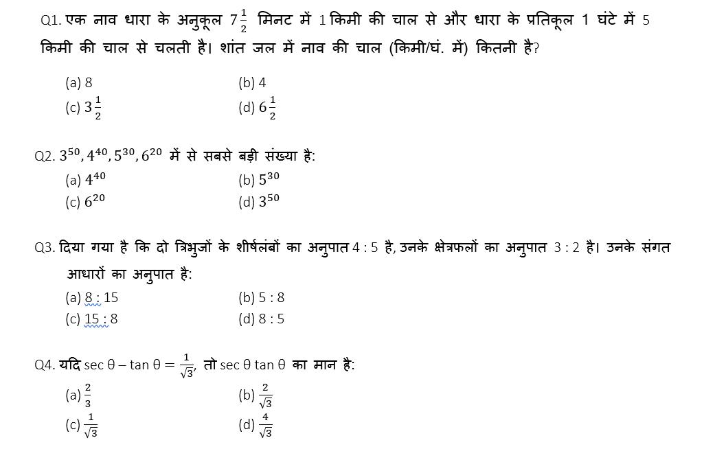 टारगेट SSC CGL | 10,000+ प्रश्न | SSC CGL के लिए गणित के प्रश्न : 105 वाँ दिन_50.1