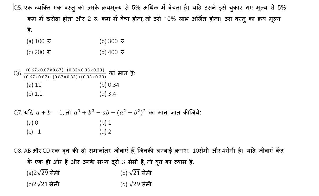 टारगेट SSC CGL | 10,000+ प्रश्न | SSC CGL के लिए गणित के प्रश्न : 105 वाँ दिन_60.1