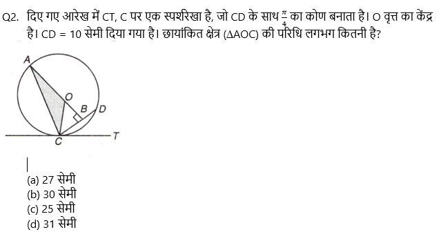 टारगेट SSC CGL | 10,000+ प्रश्न | SSC CGL के लिए गणित के प्रश्न : 107 वाँ दिन_60.1