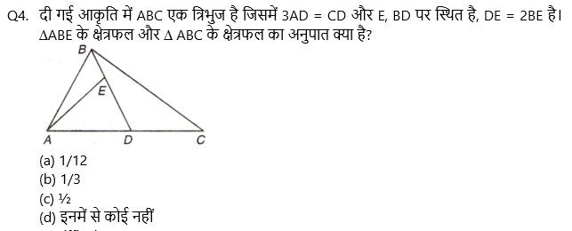 टारगेट SSC CGL | 10,000+ प्रश्न | SSC CGL के लिए गणित के प्रश्न : 107 वाँ दिन_80.1