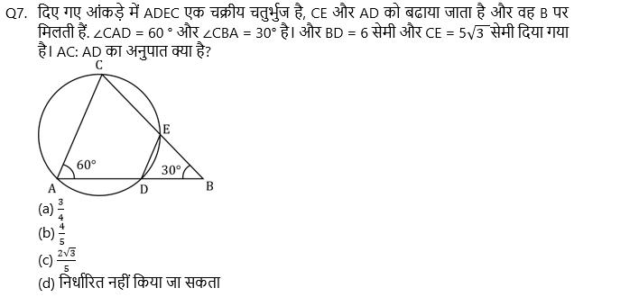टारगेट SSC CGL | 10,000+ प्रश्न | SSC CGL के लिए गणित के प्रश्न : 107 वाँ दिन_110.1