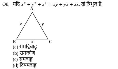 टारगेट SSC CGL | 10,000+ प्रश्न | SSC CGL के लिए गणित के प्रश्न : 107 वाँ दिन_120.1
