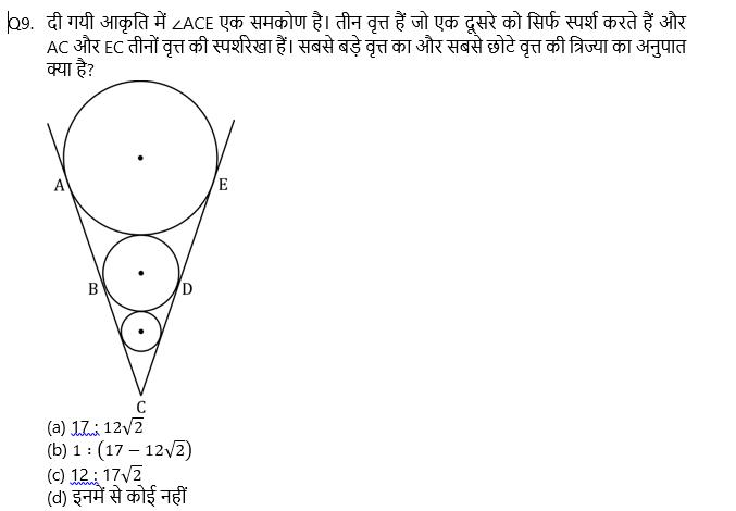 टारगेट SSC CGL | 10,000+ प्रश्न | SSC CGL के लिए गणित के प्रश्न : 107 वाँ दिन_130.1