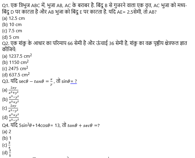 टारगेट SSC CGL | 10,000+ प्रश्न | SSC CGL के लिए गणित के प्रश्न : 109 वाँ दिन_50.1