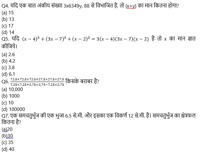 टारगेट SSC CGL   10,000+ प्रश्न   SSC CGL के लिए गणित के प्रश्न : 111 वाँ दिन_60.1