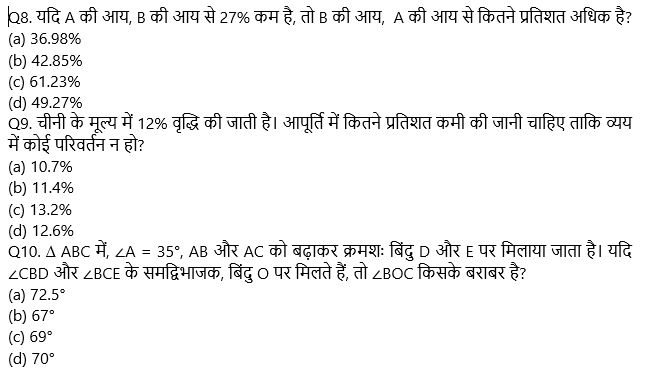 टारगेट SSC CGL   10,000+ प्रश्न   SSC CGL के लिए गणित के प्रश्न : 111 वाँ दिन_70.1