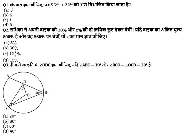 टारगेट SSC CGL | 10,000+ प्रश्न | SSC CGL के लिए गणित के प्रश्न : 121 वाँ दिन_50.1