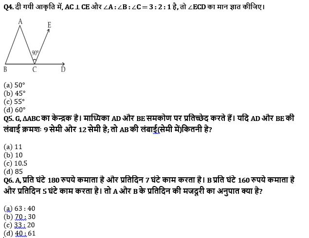 टारगेट SSC CGL | 10,000+ प्रश्न | SSC CGL के लिए गणित के प्रश्न : 121 वाँ दिन_60.1