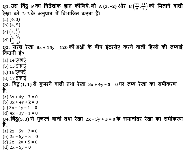 टारगेट SSC CGL | 10,000+ प्रश्न | SSC CGL के लिए गणित के प्रश्न : 128 वाँ दिन_50.1