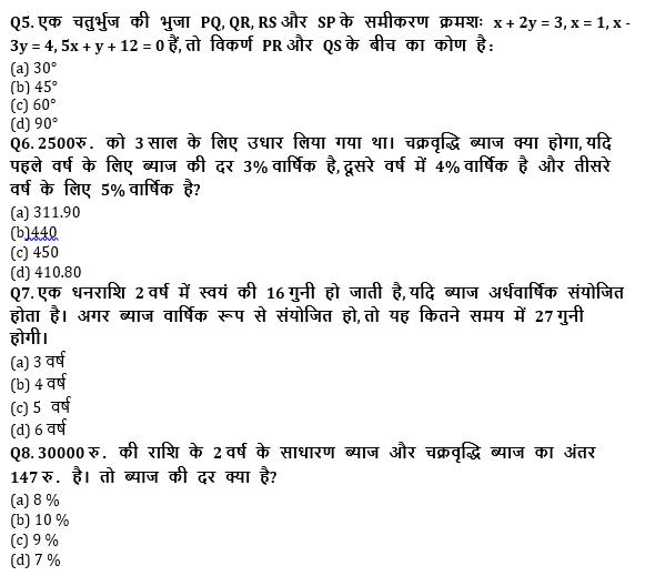 टारगेट SSC CGL | 10,000+ प्रश्न | SSC CGL के लिए गणित के प्रश्न : 128 वाँ दिन_60.1